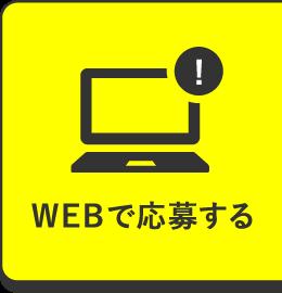 WEBで応募する
